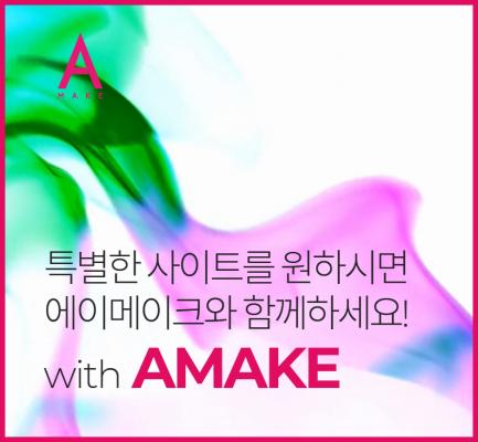홈페이지 제작은 에이메이크