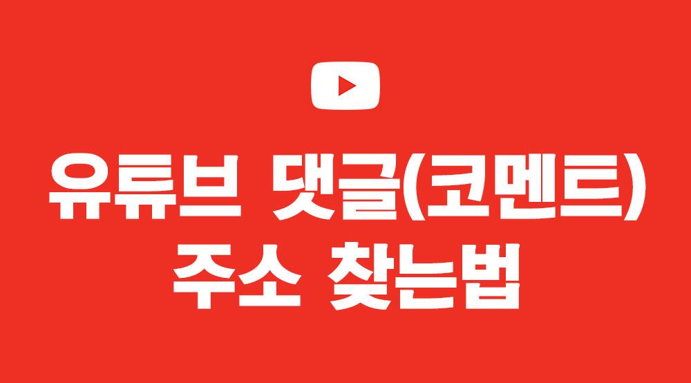 유튜브 댓글 링크 찾는법