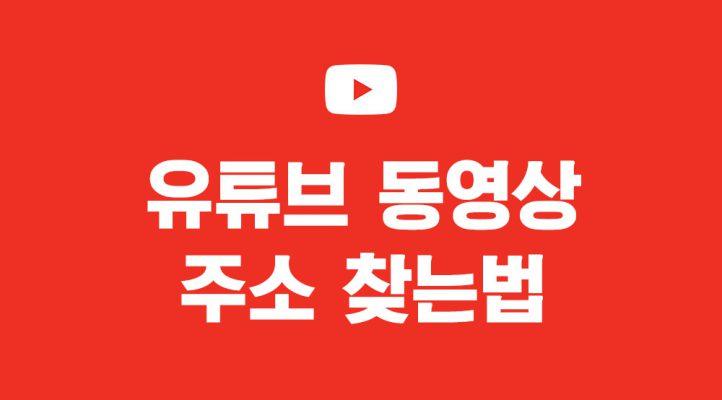 유튜브 동영상 링크 주소 찾는법