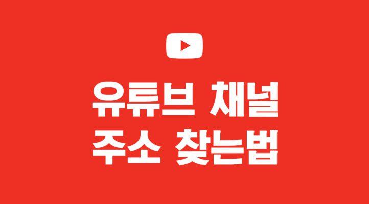 유튜브 채널주소 링크 찾기